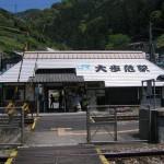 Gare d'Ôboke