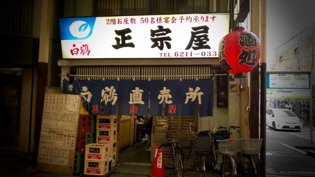 Izakaya in Osaka