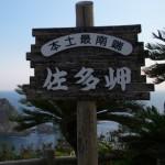 Sata-misaki_Wikipedia_02
