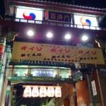 2012.12.29_Lumia_59 - Tsuruhashi - Korea-Town